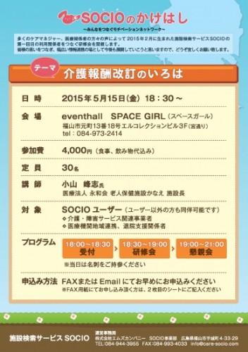 socio_20150515